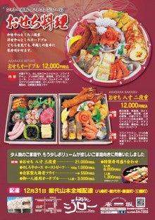 ジローのブログ-rakuosechi