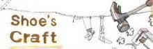 新・靴工房の茶の間-shoes-craft blog hed