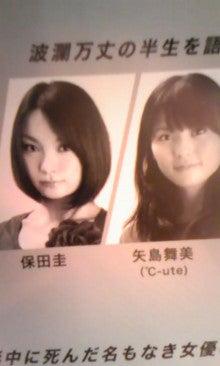 中澤裕子オフィシャルブログ「NakazaWorld」powered by Ameba-091130_1700~01.jpg