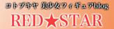 コトブキヤ出版ブログ