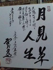 瓦川 ユミのブログ-091130_2129~01.jpg