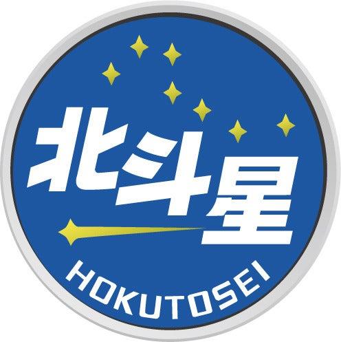 ヘッドマークWEB博物館 日本海ファクトリー-ブルートレイン北斗星号ヘッドマーク