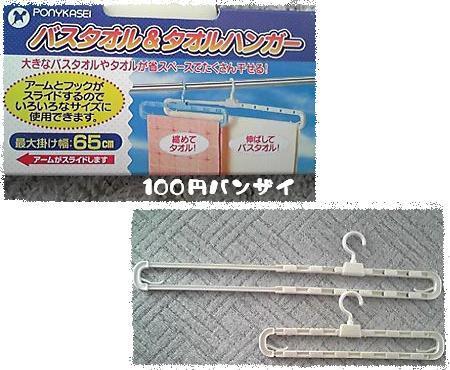 100円バンザイ-バスタオルハンガー