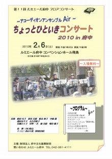 $ちょっとひといきコンサート2010 in 府中-ちょっとひといきコンサートチラシ