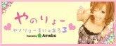 六本木の暴れん坊放送作家!だいもん孝之の『六本木フェローズやってる!?』-165