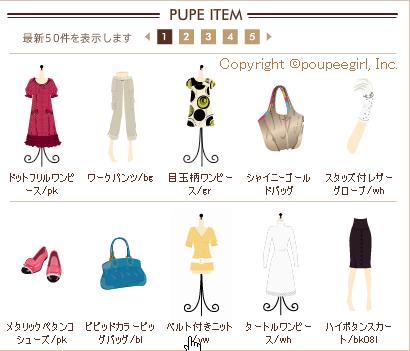 もんじゅのプペブログ-20091202