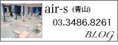 air-s