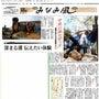 北海道新聞 みなみ風…