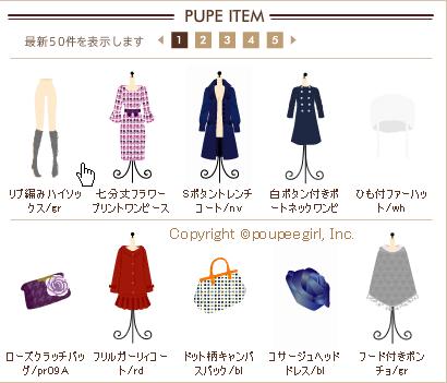 もんじゅのプペブログ-20091203