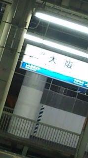 大阪にいてまんねん-20091205062418.jpg