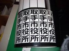 五頭産業株式会社の現場日記(ブログ)