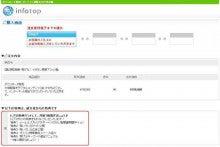 $社長☆ヒデの携帯アフィリエイト戦略-インフォトップ注文画面