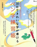 $air-inc-ペン字練習帳