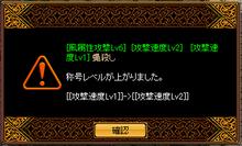 RELI姫のおてんば(?)日記-れべるあっぷ