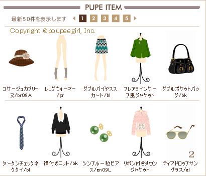 もんじゅのプペブログ-20091207
