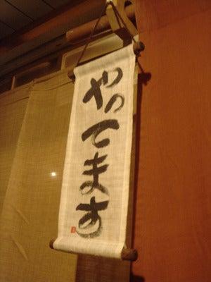 美味しいお店探し旅 -関西中心にいろいろ--本鳥久