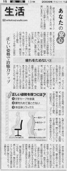 体の声を聞けば健康になれる-朝日新聞