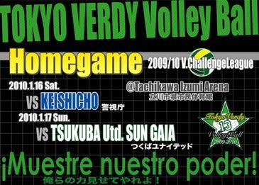 東京ヴェルディバレーボールチームを応援するブログ-sam