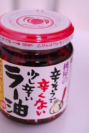 夫婦二人三脚HappyLife~横浜暮らし~-辛そうで辛くない 少し辛いラー油
