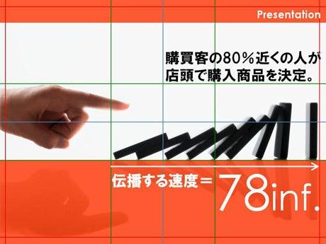 $パワポ部-ガイド4