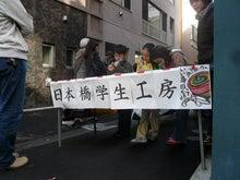 日本橋学生工房のブログ-091212