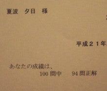 *★じゃじゃ馬貴族★* 夏波夕日(Natsumi Yuka)-愛玩課題結果
