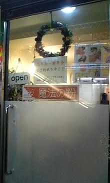 豆いぬくんプレゼンツ・モテ店訪問記-091214_184339.jpg