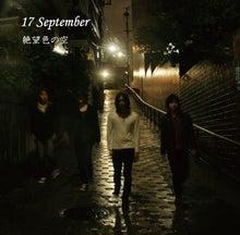 17 September