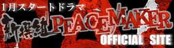 ドラマ「新撰組PEACE MAKER」公式NEWS-BLOG