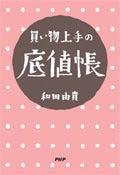 節約アドバイザー和田由貴オフィシャルブログ「ゆうきの庭」 Powered by Ameba
