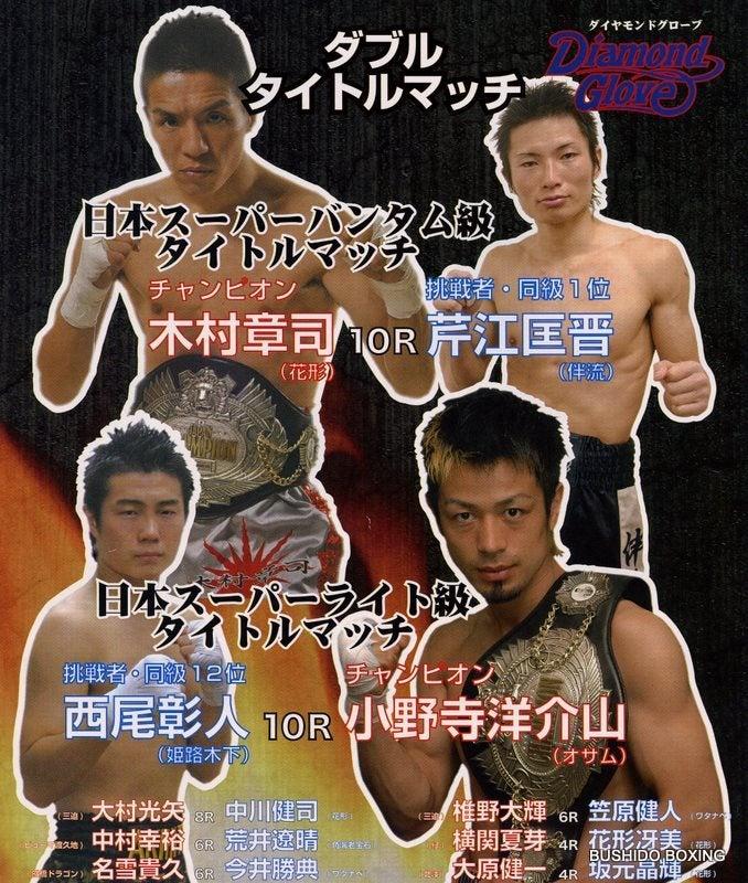 2009.12.14】木村 章司vs芹江 匡...