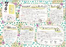 SAKURA days-0911