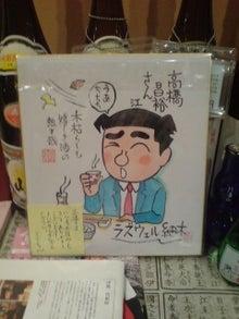 中国料理五十番の店長ブログ-20091215182457.jpg