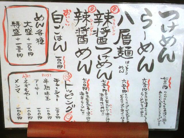 つけ麺 麺屋 はちれん(読谷村喜名)