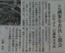 永井まさと~自然あふれる街横須賀発-議案否決