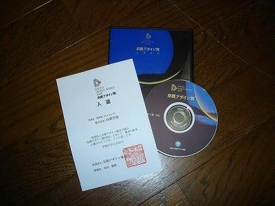 尚雅堂 の ブログ-デザイン賞