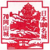 $お城部ログ ~日本のお城を攻めるお城部のブログ~-岡山城スタンプ