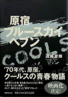 遠藤夏輝オフィシャルブログ by Ameba