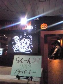新宿癒し王 ★創業9年会員600名 サロン「らくーん22」オーナーblog★ -クローバー