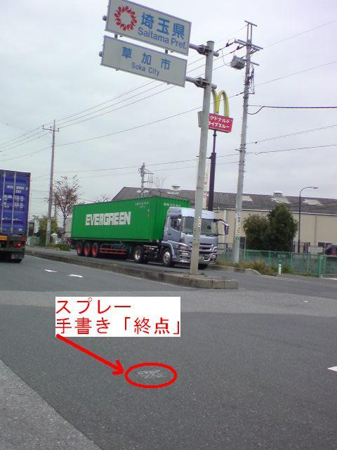 """埼玉県道1号線の""""ルーツ(起源)""""とは、何か?・・・Ver17.11過去記事 ..."""