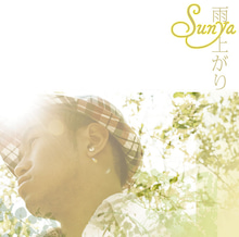 Sunyaオフィシャルブログ「スンヤでヤンス!」Powered by Ameba-雨上がり