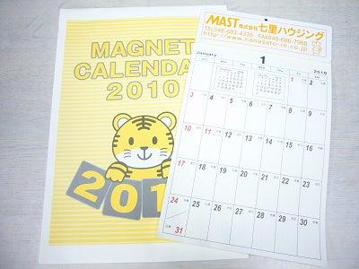 七里・大和田 地域探訪ブログ-カレンダー2010