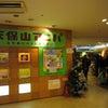 天保山アニパ ふれあいペットガーデン (大阪市港区)天保山マーケットプレイスの画像
