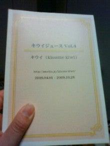 キウイジュース-200912202022000.jpg
