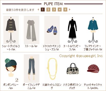もんじゅのプペブログ-20091220_1