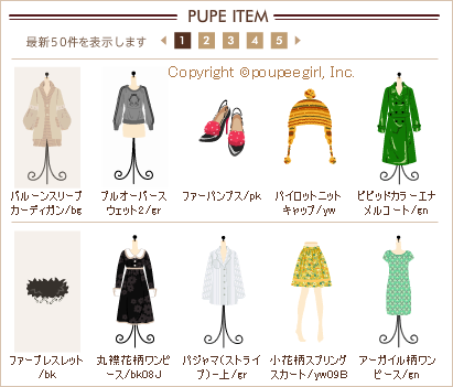 もんじゅのプペブログ-20091221