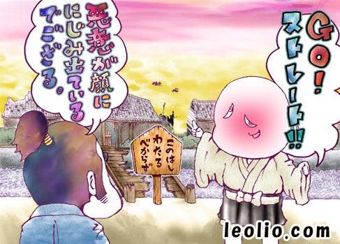 イラストレーターleolio 『歩こうの会 おざな(Ozana)』