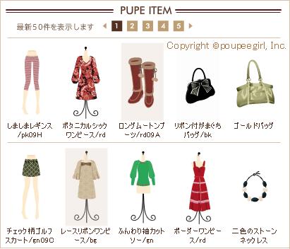 もんじゅのプペブログ-20091222