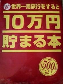 日々 更に駆け引き-10万円貯まる本