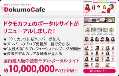 ドクモカフェdokumocafeホームページ